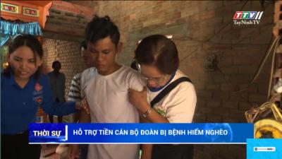 Tây Ninh – Hỗ trợ 1 trường hợp cán bộ Đoàn có hoàn cảnh khó khăn và không may mắc bệnh nặng.