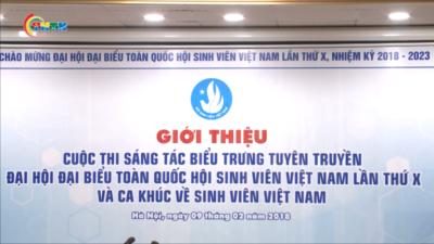 Thi sáng tác biểu trưng và ca khúc tuyên truyền Đại hội Sinh viên Việt Nam lần thứ X